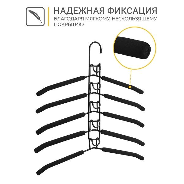 Вешалка металлическая с поролоном-трансформер плечики 5 в 1